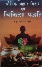 Yogik Aahar-Vihar evam Chikitsa Padhati
