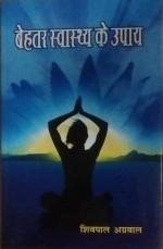 behtar Swasthya ke liye Upaye (Hindi)