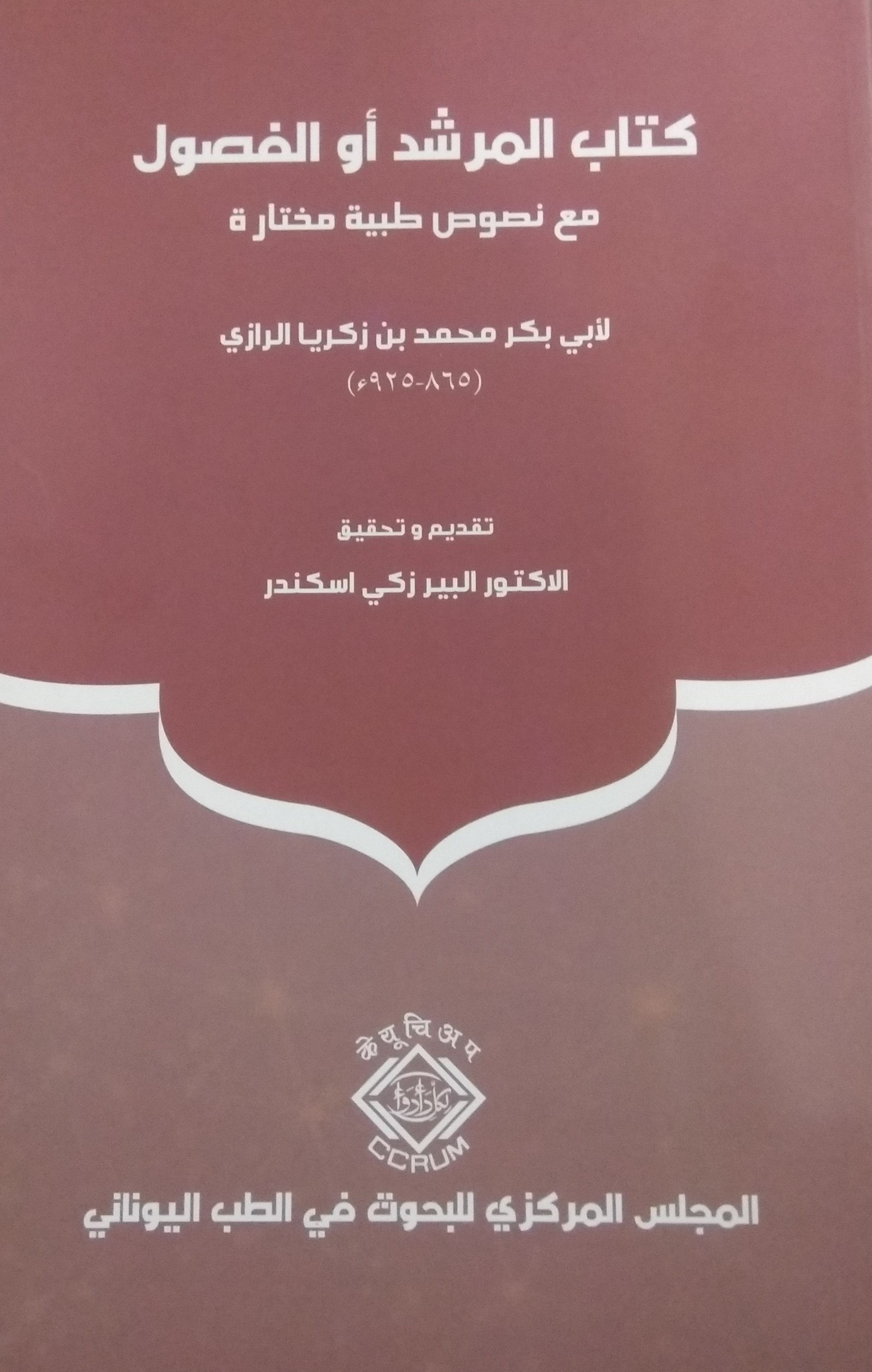 Kitab al-Murshid aw al-Fusul (Urdu)