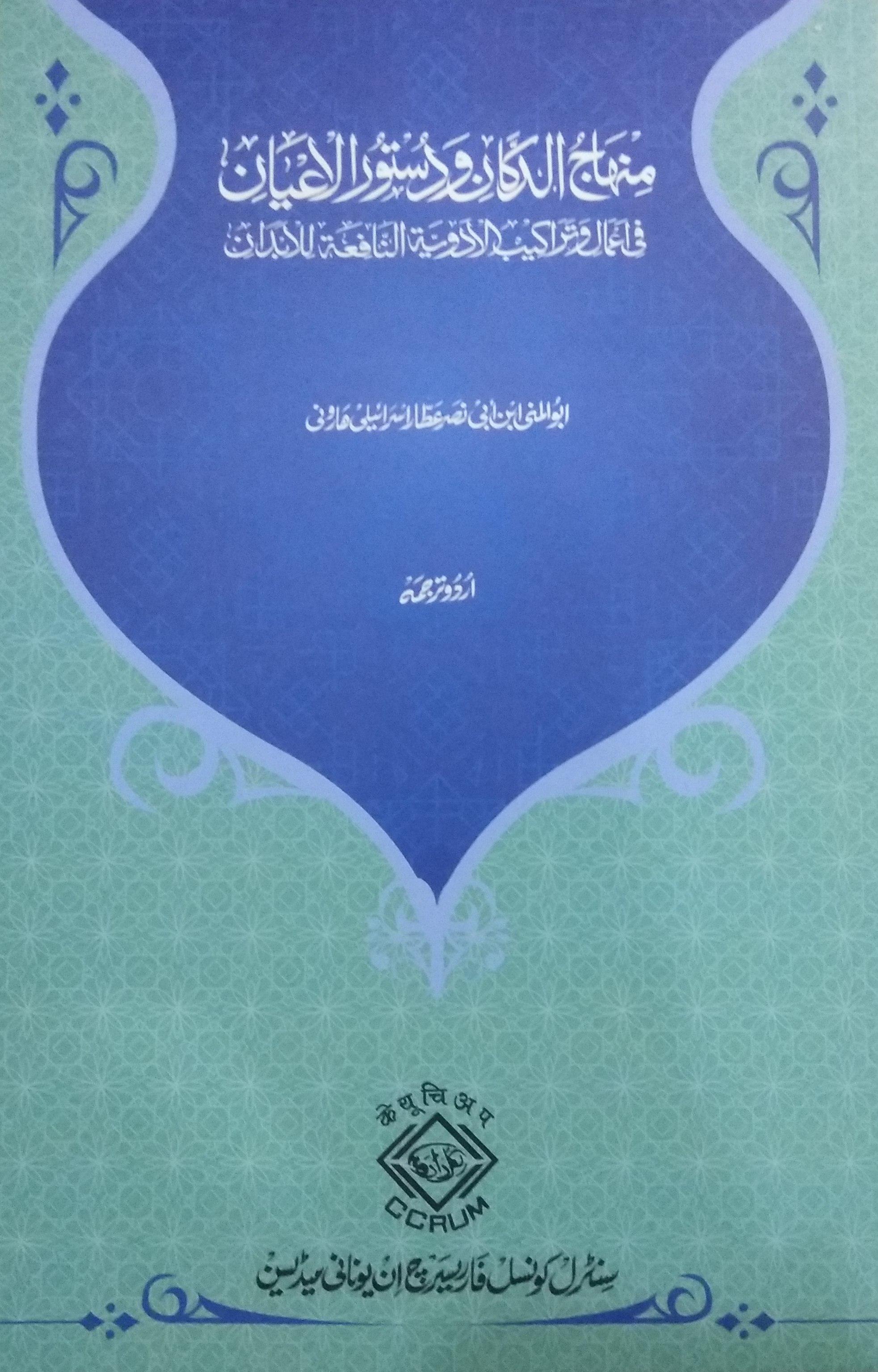 Minhaj al-Dukkan wa-Dustur al-A'yan fi A'mal wa Ta…