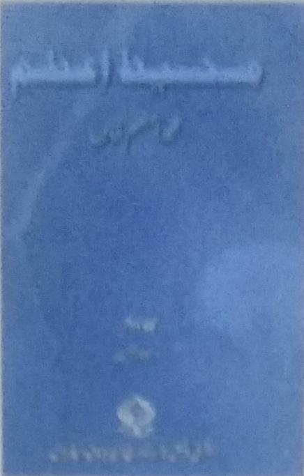 Muhit-i Azam Volume II (Urdu)