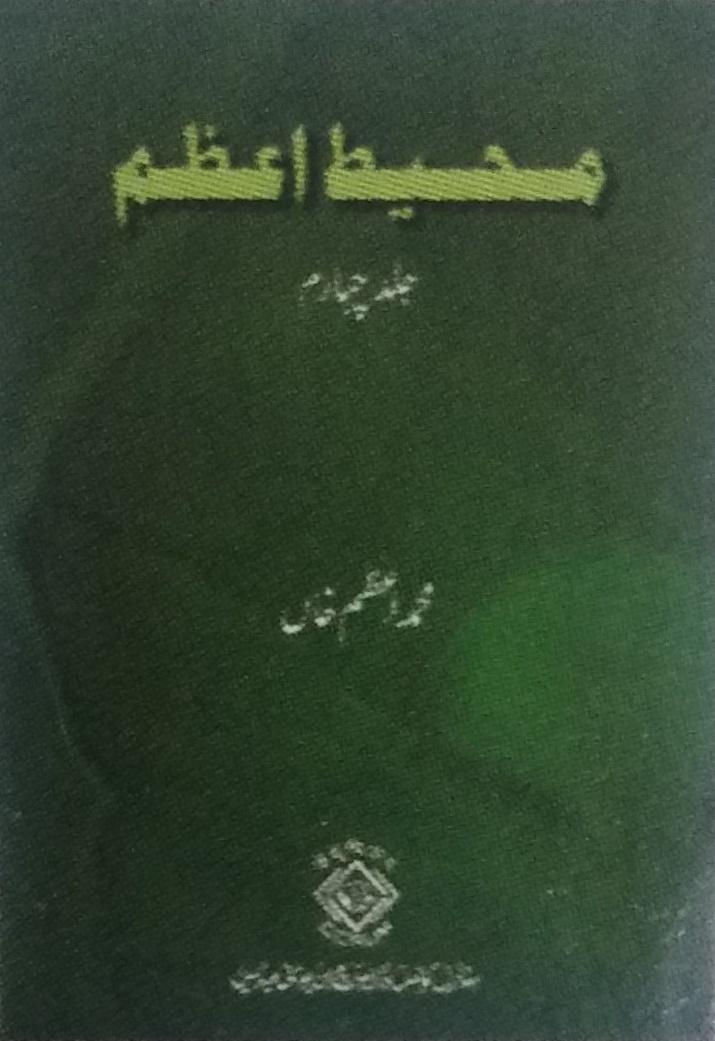 Muhit-i Azam Volume IV (Urdu)