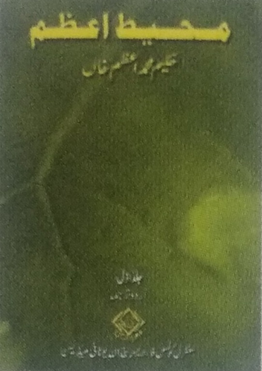 Muhit-i Azam Volume I (Urdu)