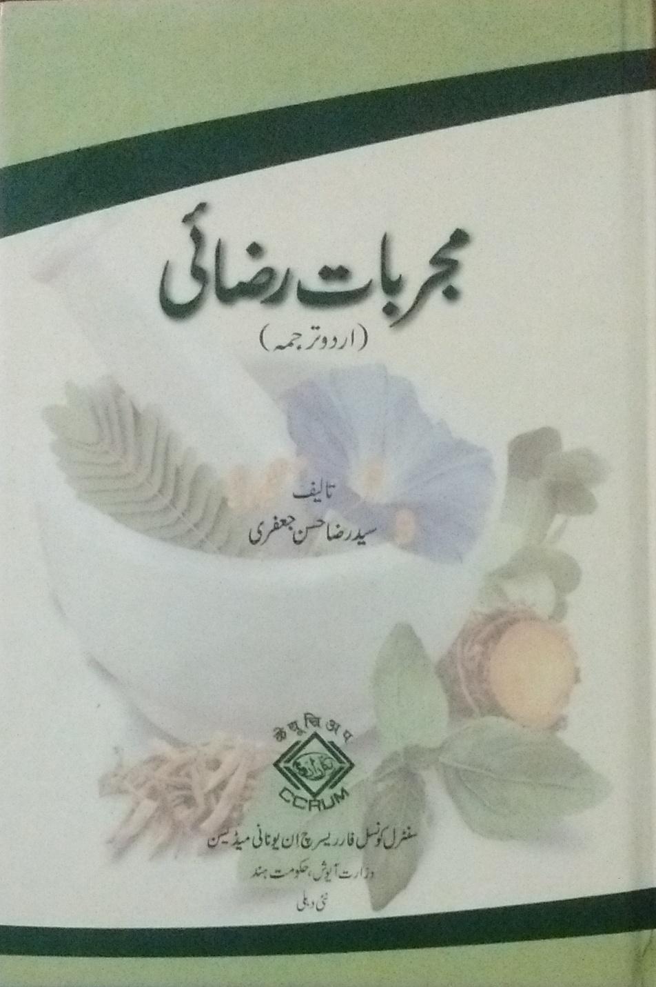 Mujarrabat-i Rizai (Urdu Translation) (Hakim Ajmal…