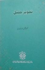 Tajwiz-i Jalil (Urdu) (Rs 105 + Rs 40 for Service …