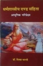 Dharmshastriya Dand Samhita (aadhunik Paripreshey)…