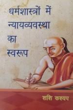 Dharmshastro me Nyayavyavastha ka Swarup (Hindi)