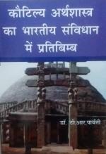 Kautilya Arthshastra ka Bhartiya Samvidhan me Prat…
