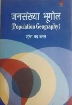 Jansamkhya Bhoogol (Population Geography) Hindi