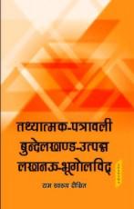 Tathyatmak-Patrawali Bundelkhand-Uttpan Lucknow-Bh…