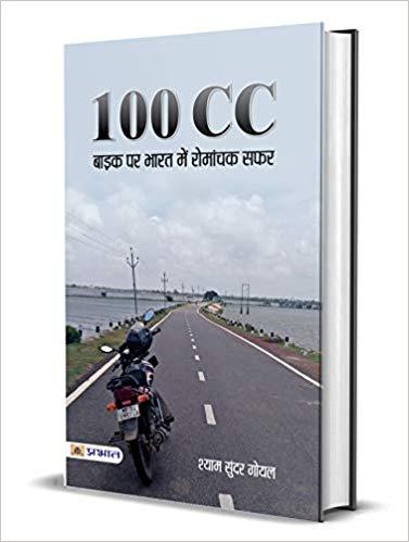 100 Cc Bike Par Bharat Mein Romanchak Safar (Hindi…