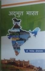 Adbhut Bharat (2 Vols) (Hindi)