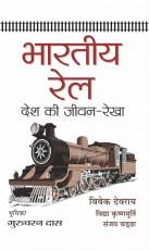 Bharatiya Rail: Desh Ki Jeevan-Rekha (Hindi)