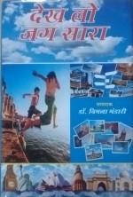 Dek Lo Jag Sara (Hindi)