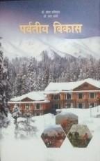 Parvatiya Vikas (Hindi)
