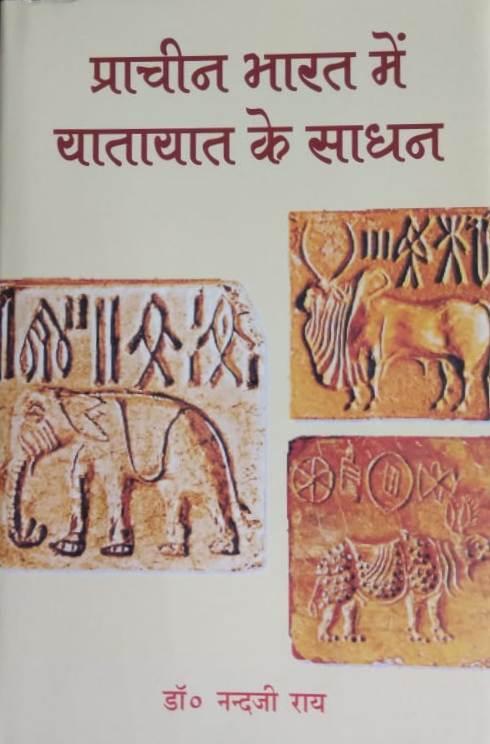 Pracheen Bharat me Yatayat ke Sadhan (Hindi)
