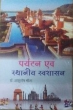 Prayatan evam Sathaniya Swasashan (Hindi)
