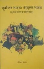 Purvottar Bharat: Atulya Bharat (Purvottar Bharat …