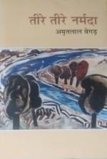 Teere-Teere Narmada (Yatra Vritant) (Hindi)