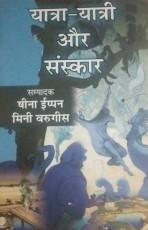 Yatra-Yatree aur Sanskar (Hindi)