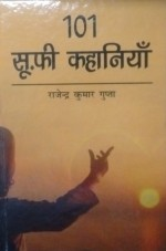 101 Sufi Kahaniya (Hindi)