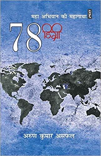 78 Degree (Maha Abhiyan ki Mahagatha) (Hindi)