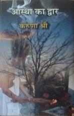 AAstha ka Dwar (Hindi)
