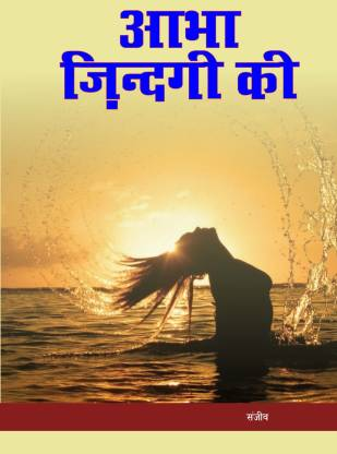 Aabha Zindagi Ki  (Hindi)