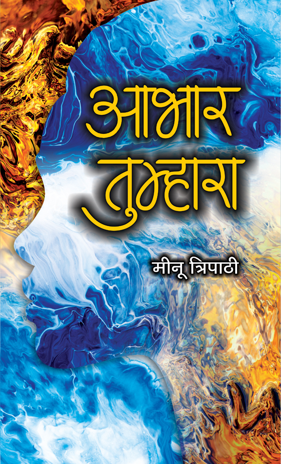 Aabhar Tumhara (Hindi)