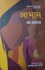 Aabhas (Hindi)