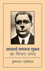 Aacharya Ram Chandra Shukla Ka Chintan Jagat (Hind…