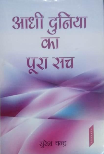 Aadhi Duniya ka Poora Sach (Hindi)