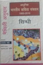Aadhunik Bharatiya Kavita Sanchayan: Sindhi (Maith…
