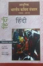Aadhunik Bharatiya Kavita Sanchayan (1950-2010) Hi…