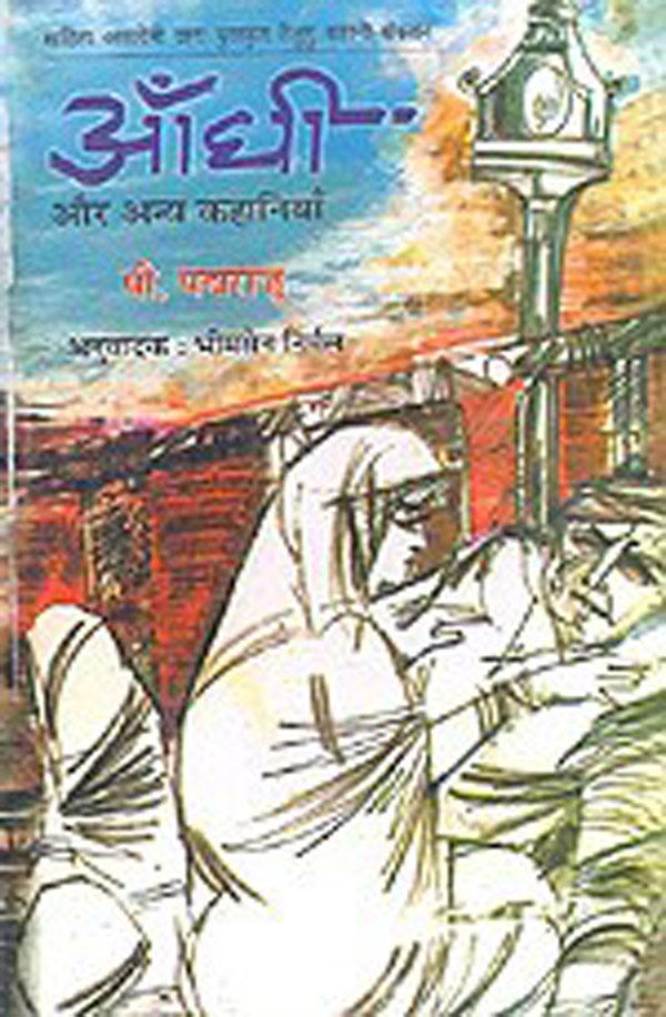 Aandhi aur Anya Kahaniya (Hindi) (Rs 120 + Rs 35 f…