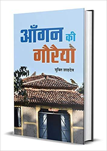 Aangan Ki Gauraiya (Hindi)