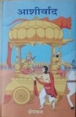 Aashirwad (Sanskrit Poetry) (Hindi & Sanskrit)