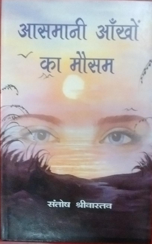 Aasmani Aankhon ka Mausam (Hindi)
