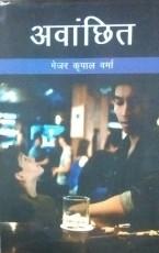 Aavanchith (Hindi)