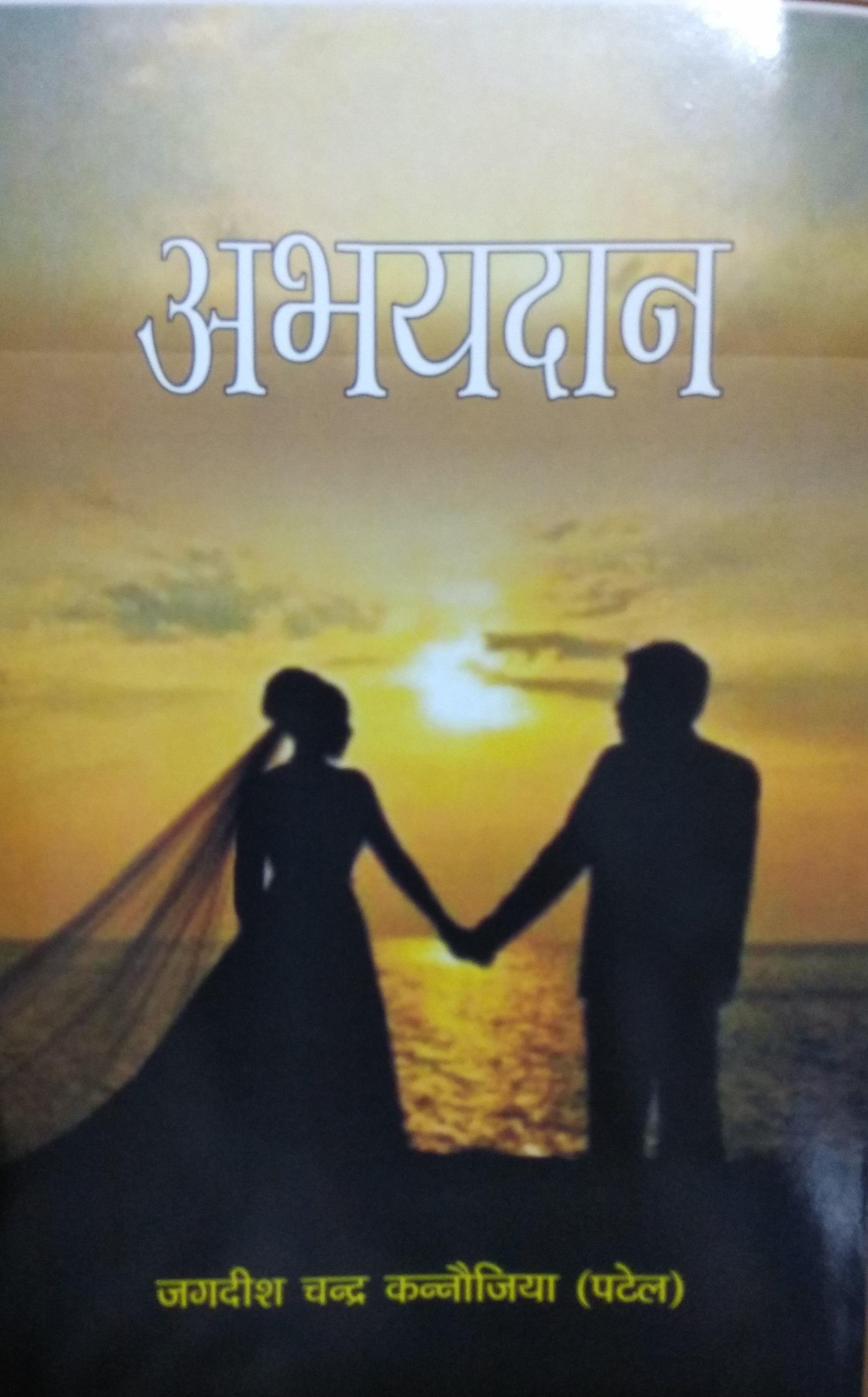 Abhaidan (Hindi)