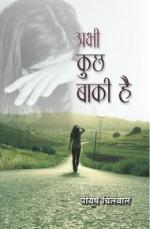 Abhi Kuch Baki Hai (Hindi)