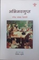 Abhinavgupta Hindi Translation from English) (Repr…