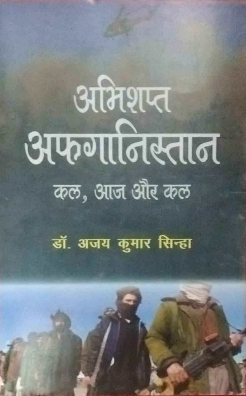 Abhishapt Afghanistan: Kal, Aaj aur Kal (Hindi)