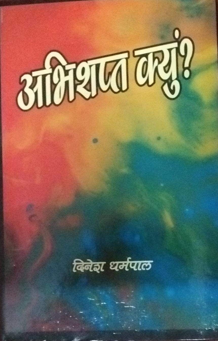 Abhishapt Kyon (Hindi)