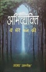 Abhivyakti: Ye Mere Mann Ki (Hindi)