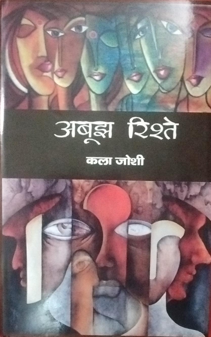Aboojh Rishtey (Hindi)