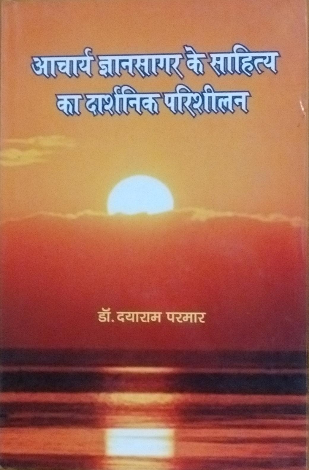 Acharya Gyansagar ke Sahitya ka Darshnik Parishila…