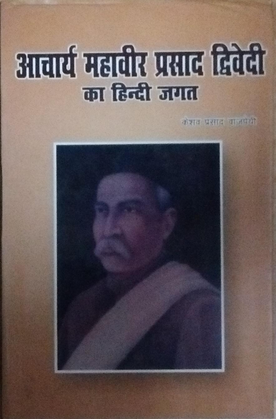 Acharya Mahavir Prasad Dwivedi ka Hindi Jagat (Hin…