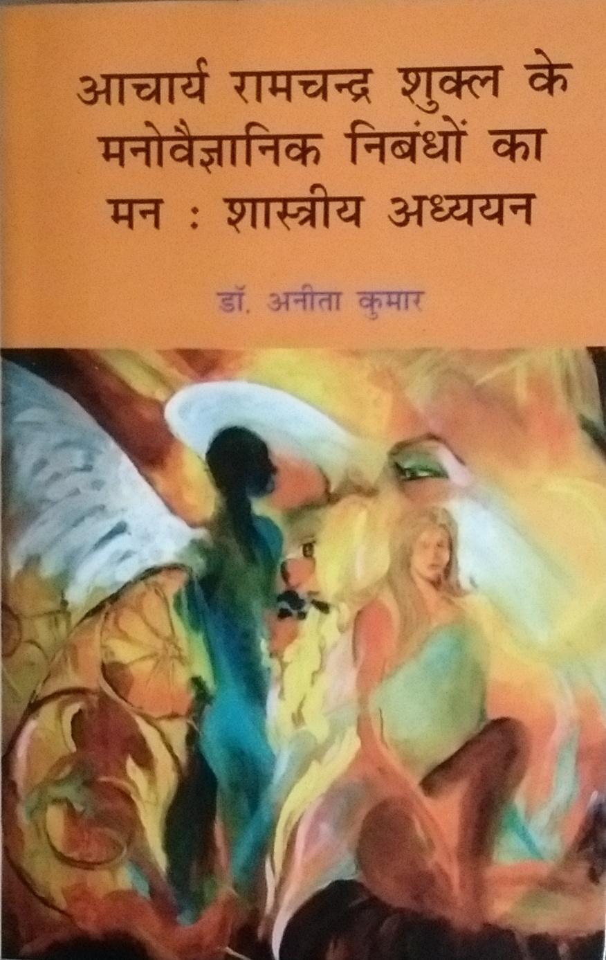 Acharya Ramchandra Shukl ke Manovaigyanik Nibando …