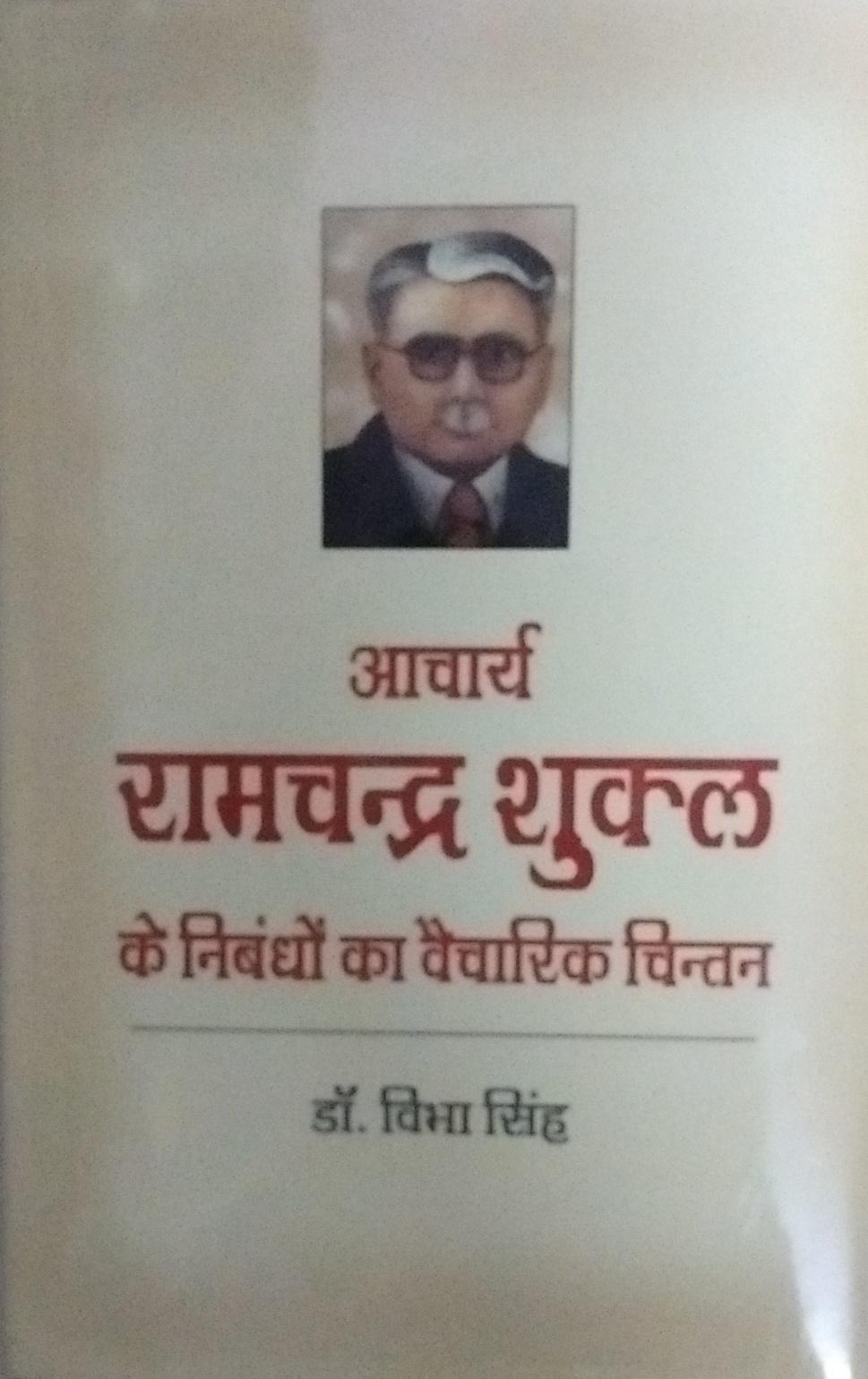 Acharya Ramchandra Shukl ke Nimbandho ka Vecharik …